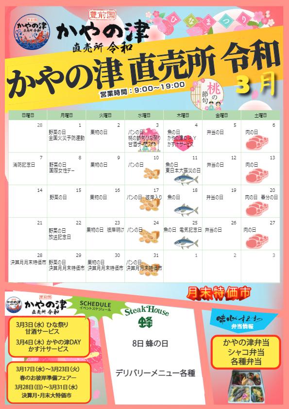 イベントカレンダー:かやの津直売所令和